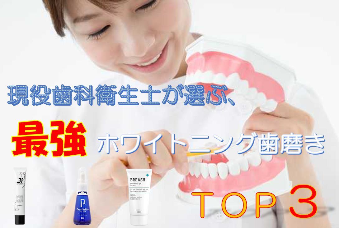 最強ホワイトニング歯磨きTOP3